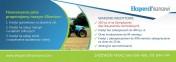 Pożyczki dla gospodarstw rolnych!